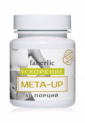 Концентрат пищевой прессованный MetaUp