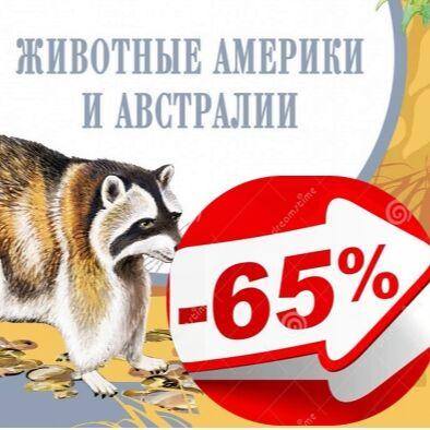 Стрекоза-наклейки, аппликации, раскраски, чтение. АКЦИЯ -65% — АКЦИЯ, на все скидки до -65%! — Художественная литература
