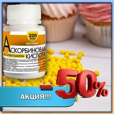 Безболезненное удаление папиллом и грибка ногтей!! — АКЦИЯ - 50%!  Качественные тоники, витамины, драже! — Для лица