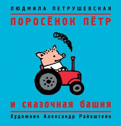 «POCMЭН» — Детское издательство №1 в России — Поросенок Петр — Детская литература