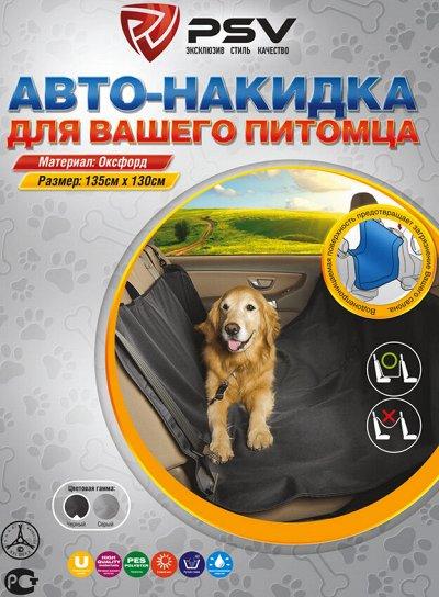 Для авто: чехлы, коврики, оплетки на руль и прочие мелочи — Накидки защитные и для перевозки собак — Аксессуары