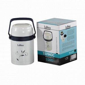 Термос металлический LaDina суповой на 1000 мл