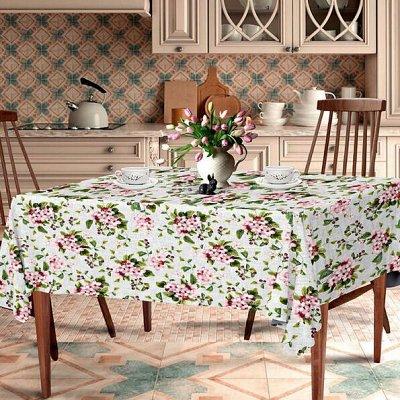 Текстиля для кухни - Огромный выбор, отличные цены ! — Скатерти. — Клеенки и скатерти