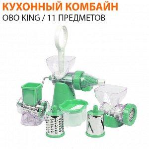Кухонный комбайн Obo King / 11 предметов
