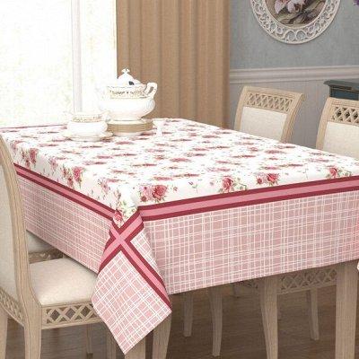 Текстиля для кухни - Огромный выбор, отличные цены ! — Скатерти габардин — Клеенки и скатерти