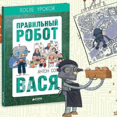 Скоро в школу научить ребенка читать в 2 раза быстрее — Художественная литература для подростков — Художественная литература
