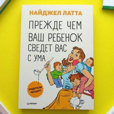 Мотивируем ребенка читать. Обучение чтения с нуля. — Прежде, чем ваш ребенок сведет вас с ума — Нехудожественная литература