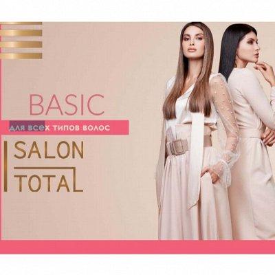 ★CONCEPT★ Средства для волос по выгодной цене! New!-55 — Уход для всех типов волос Total Basic — Шампуни