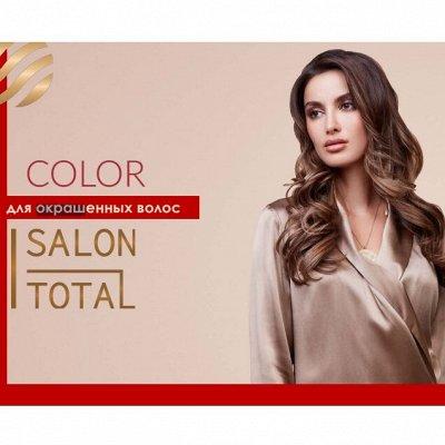 ★CONCEPT★ Средства для волос по выгодной цене! New!-55 — Уход за окрашенными волосами Salon Total Color — Окрашивание и освеление