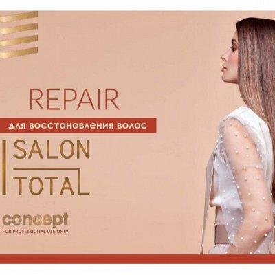 ★CONCEPT★ Средства для волос по выгодной цене! New!-55 — Питание и восстановление волос Salon Total Repair — Бальзамы и кондиционеры