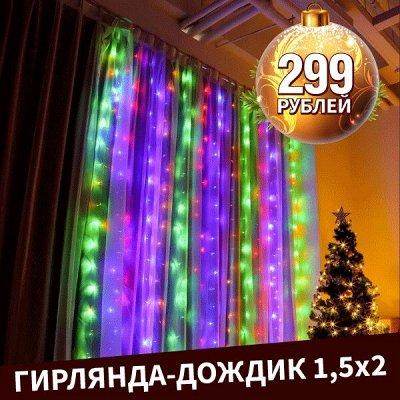 🎄 Предзаказ! Новогодние Чудеса Уже Близко - 2!!! — Гирлянда Дождик - 299 рублей!!! — Украшения для интерьера