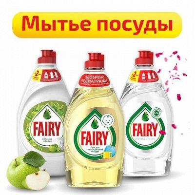 Настоящие скидки на быт.хим! Акции  — Мытье посуды с Fairy — Бытовая химия