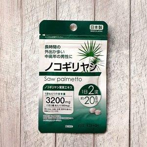 Экстракт пальмы 40шт на 20дней