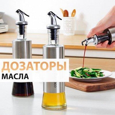♚Elite Home♚ Pasabahce - самый полный ассортимент — Дозаторы для масла — Аксессуары для кухни