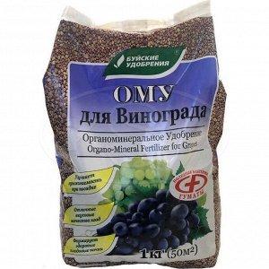 """ОМУ """"Для Винограда""""  1 кг"""