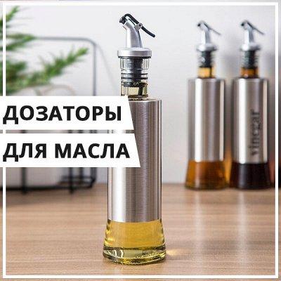 EuroДом Зачем купоны? Есть скидоны🤩 — Дозаторы/Ёмкости для масла — Аксессуары для кухни