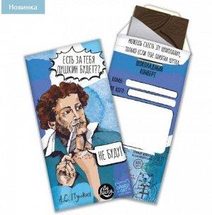 """Шоколадный конверт """"Пушкин"""" 85гр."""