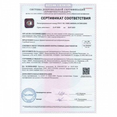 Осенняя подкормка - MIN затраты для MAXIмального урожая! — Сертификаты, инструкции по применению и отзывы покупателей — Органические
