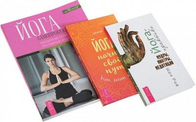 Баланс по жизни , все для медитации и йоги 🙏 — Книги комплектом, выгодно! — Развивающие книги