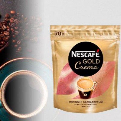 Мир КОФЕ ЧАЯ ШОКОЛАДА! Низкие Цены! Быстрая Раздача! — Кофе Растворимый Nescafe — Растворимый кофе