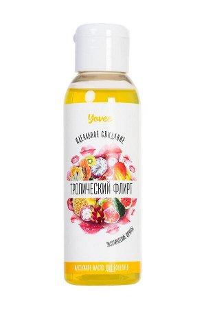 Массажное масло для поцелуев Yovee «Тропический флирт» со вкусом экзотических фруктов (100 мл)