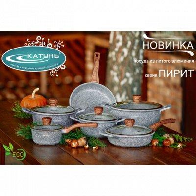 Катунь-посуда из нержавеющей стали - 93 — Посуда из литого алюминия. Новинка. Серии ГРАФИТ и ПИРИТ. — Кастрюли