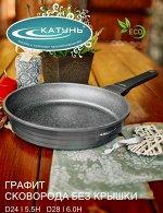 ГРАФИТ Сковорода 24см б/кр а/пр