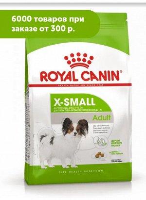 Royal Canin X-Small Adult 8+ сухой корм для стареющих собак миниатюрных пород с 8 до 12 лет, 500г