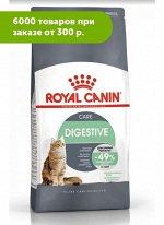 Royal Canin Digestive Care сухой корм для кошек от 1 года с расстройствами пищеварительной системы 400г
