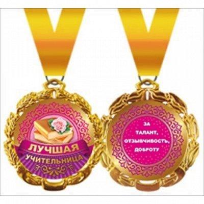 ❗❗Праздник на ура.❗❗Елочные украшения. — Спортивные и шуточные медали, кубки. Ленты для медалей. — Украшения для интерьера