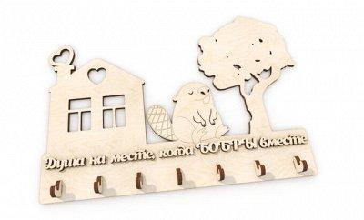Пермская игрушка  - любая надпись! 🤩 именные изделия — Ключницы — Вешалки и крючки