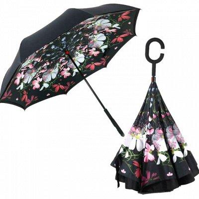 Зонты и Дождевики — Умный Зонт-Перевертыш — Зонты и дождевики