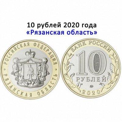Альбомы, Монеты. 2020 Козельск + Человек Труда. NEW  — Новинки! — Монеты