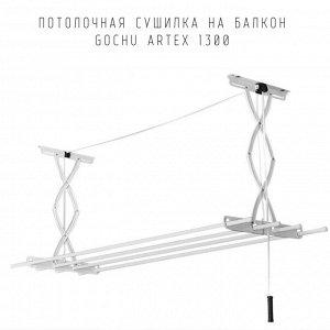 Потолочная сушилка на балкон Gochu Artex 1300