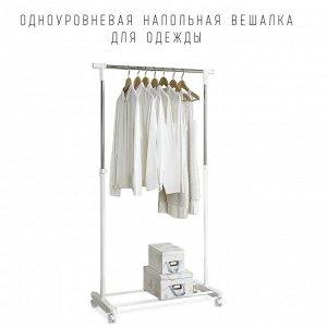 Одноуровневая напольная вешалка для одежды 89*150*42 LS-2906