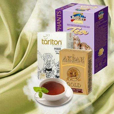 ⭐Фантастические чайные наборы ко Дню Учителя!⭐ — Чай Tarlton ┃ Battler ┃AKBAR — Чай