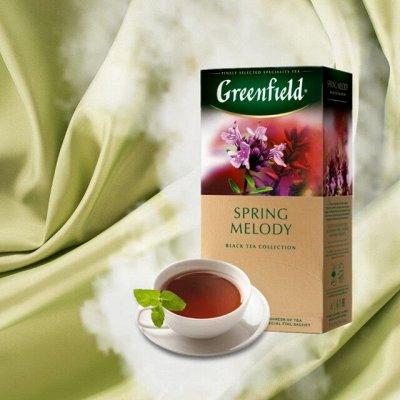 ⭐Фантастические чайные наборы ко Дню Учителя!⭐ — Чай Гринфилд — Чай