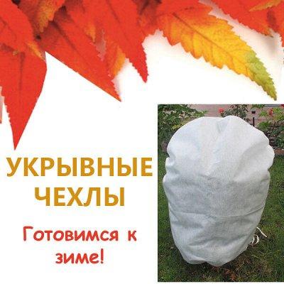 Сибирские грядки. Укрывные чехлы