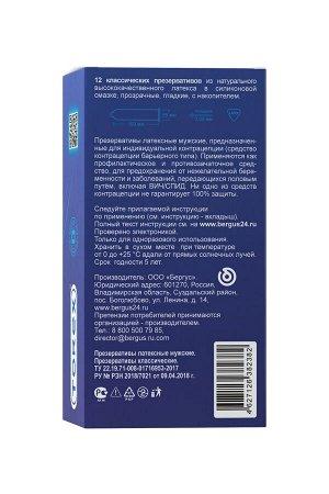 Презервативы классические TOREX  латекс, №12, 19 см