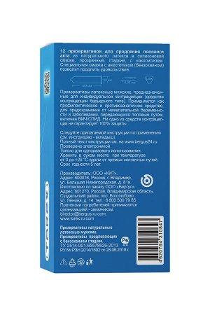 Презервативы продлевающие TOREX  латекс, №12, 18 см