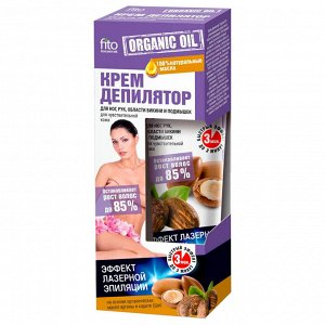 """Депилятор-крем """"Organic Oll"""" для чувствительной кожи эффект лазерной эпиляции"""