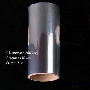 Лента бордюрная ацетатная 200 мкр ; высота 150мм; длина 5 м