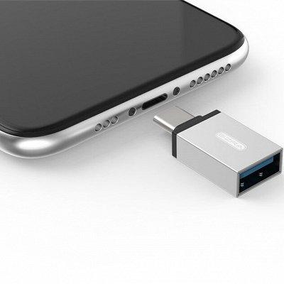 Магазин полезных товаров  ! Покупай выгодно 👍   — USB, аудио переходники (SMA) — Для телефонов