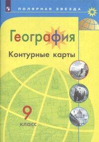 Матвеев А.В. Контурные карты (Полярная звезда) География 9кл. (Просв.)