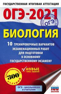 Лернер Г.И. ОГЭ 2021 Биология (60х90/16) 10 тренировочных вариантов (АСТ)