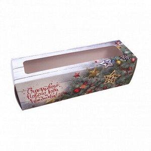 """Коробка для макарун """"С новым годом"""" 18*5,5 см"""