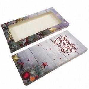 """Коробка под шоколадку """"С новым годом"""" с окном 18*9*1,4 см"""