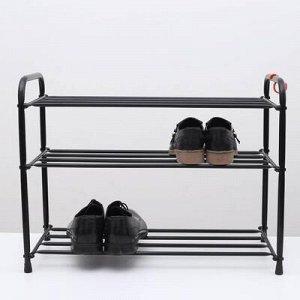 Подставка для обуви, 3 яруса, 65?30?48 см, цвет чёрный