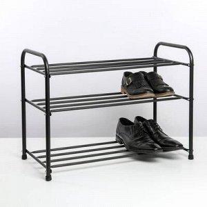Подставка для обуви, 3 яруса, 65?32?48,5 см, цвет чёрный
