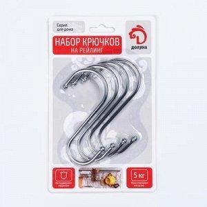 Набор крючков для рейлинга, d=3,5 см, 4 шт